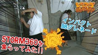 レベルアップサバゲー 78発目 インパクトBBグレネードSTORM360 レビュー!!