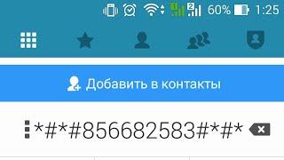 Как стать невидимым Вконтакте без Kate Mobile(На планшете установите любой номеронабиратель из Маркета! Вконтакте невидимка. Секреты Вконтакте. Вконтак..., 2015-06-01T23:38:19.000Z)