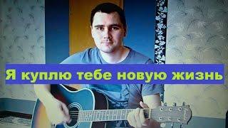 Андрей Кооп - Я куплю тебе новую жизнь (Кавер)