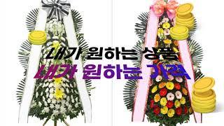 꽃배달 근조화환&축하화환 무료배송 당일처리 [[…