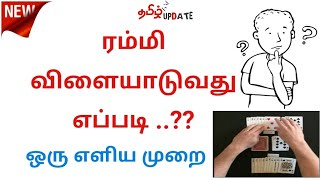 How to play rummy in tamil update how to play cards game