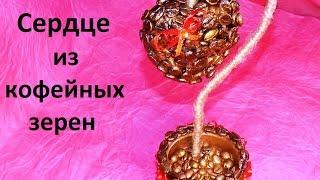 Мастер-класс: Кофейный топиарий своими руками / Сердце из кофе(Как сделать топиарий из кофейных зерен своими руками. Кофейное дерево - это Дерево Счастья. Отличный подаро..., 2016-02-15T14:54:57.000Z)