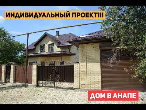 Индивидуальный дом, по своим изменениям!!!