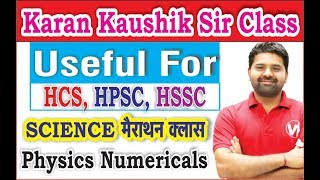 4:00 PM-#hpconstable (Science) by Karan Kaushik Sir/haryana police Constable