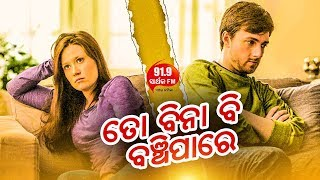 To Bina b Banchipare Emotional Odia Romantic Story by Rj Ramesh | 91.9 Sarthak FM | SidharthTV