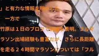 竹原慎二は早々拒否…どうなる24時間マラソン走者 元プロボクサーでタレ...