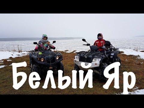Белый Яр Костромская область