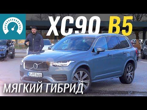 Зачем в Volvo XC90 B5 гибрид? Тест-драйв Вольво ХС90