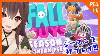 【Fall Guys/フォールガイズ】新シーズン初めてチャレンジ!!!とっても楽しみだー!!!【PS4版/ゲーム実況】八重沢なとり VTuber