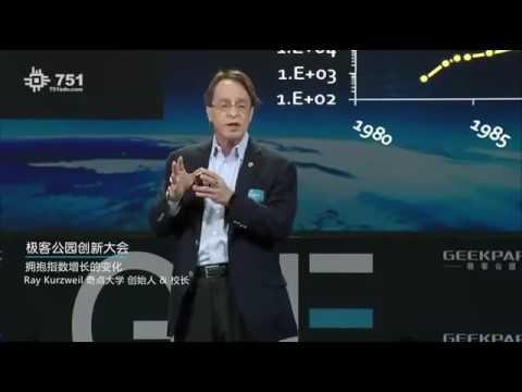 Ray Kurzweil Speech in Beijing, China