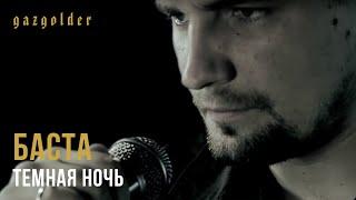 Download Баста - Темная Ночь Mp3 and Videos