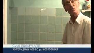 Кипяток в кране для холодной воды(У жителей пятьдесят восьмого дома по улице Московская уже полтора месяца из обоих кранов течет горячая вода., 2011-11-09T05:11:44.000Z)