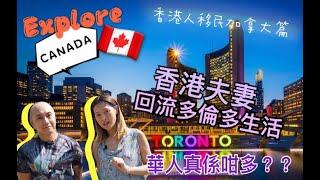 香港人移民【加拿大篇】|足不出戶讓科技拉近距離【Zoom到這世界邊端】