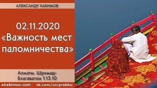 02 11 2020 Шримад Бхагаватам 1 13 10 Важность мест паломничества Александр Хакимов Алматы