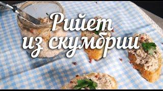 Рийет из скумбрии  [ Рецепты Виталюр ]