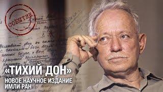 """""""Тихий Дон"""" / Новое научное издание"""