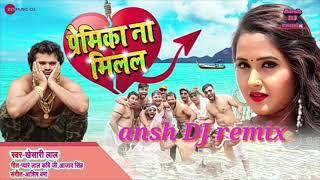 Premika Na Mila Khesari Lal full MP3 dj song ansh DJ remix