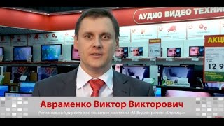 Виктор Авраменко, директор по развитию центрального региона «М.Видео»(2012 г. Отзыв о «Макси Девелопмент» Виктора Авраменко, директора по развитию центрального региона «М.Видео»:..., 2015-02-13T13:15:44.000Z)