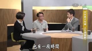 【人到中年】20140701 - 中年男子失業 - 人生停看聽