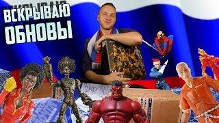 Обнови. Закупив у вас Marvel Legends і не тільки. Розпакування посилок з фігурками з Росії.