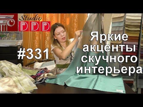 #331. Как внести яркие акценты в скучный интерьер? Рассмотрим на примере комнаты с бежевыми обоями