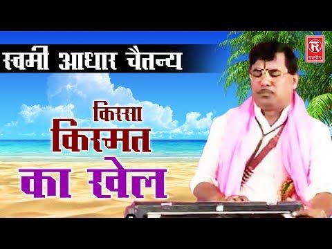 Kismat Ka Khel | किस्मत का खेल | Swami Aadhar Chaitanya | Kissa Lokkatha 2017 | Rathore Cassettes