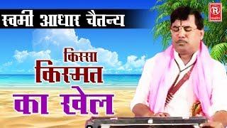 Kismat Ka Khel   किस्मत का खेल   Swami Aadhar Chaitanya   Kissa Lokkatha 2017   Rathore Cassettes
