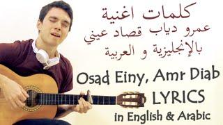 عمرو دياب قصاد عینی كلمات الاغنية بالإنجليزية || Amr Diab, Osad Einy - Lyrics in English & Arabic