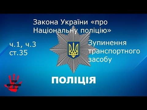 Закон Украины «о Национальной полиции» ст.35