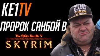 Пророк Санбой Довакин или Как Не Стоит Играть - The Elder Scroll: Skyrim