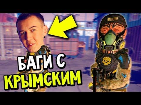 САМЫЕ СТРАШНЫЕ БАГИ ДЛЯ WARFACE / Дмитрий Крымский thumbnail