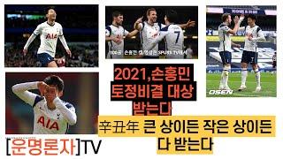 2021년 손흥민 토정…