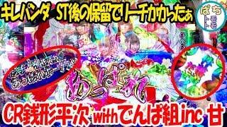 ぱちんこCR銭形平次withでんぱ組.inc 99ver.の実践動画です。甘デジいい...