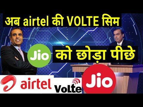 Airtel की VOLTE 4G करेगा Jio का बोलती बंद। XIAOMI के Mobiles में चलेगा