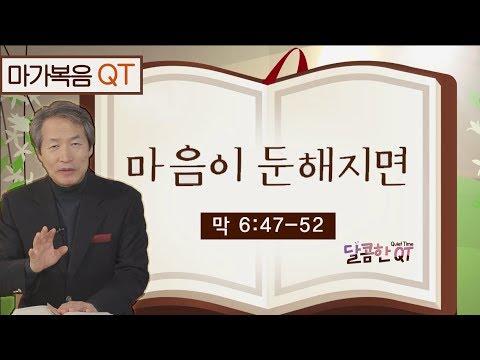 달콤한 QT 지형은목사의 마가복음 묵상 32: 마음이 둔해지면 (마가복음 6:47-52)
