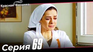 Красная Косынка Турецкий Сериал 69 Серия