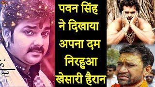 देखिये वीडियो खेसारी निरहु को पवन सिंह ने दिखाया अपना दम Pawan Singh Khesari Lal Nirahua Bhojpuri