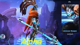 MOBILE LEGENDS วาว่า Alpha (แนะนำตัวละคร สกิล)