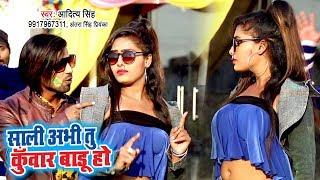 आ गया Aditya Singh का सबसे बड़ा हिट  होली गीत 2019 - Saali Abhi Tu Kunwar Badu Ho - Bhojpuri Song