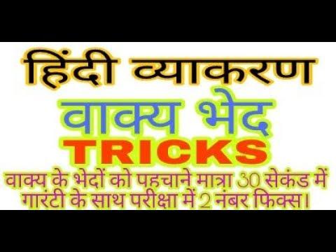Learn hindi grammar (vakya bhed- sentence ) UPTET 2017 ,HTET 2017, DSSB PRT  and compitetive exams