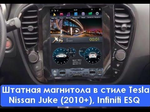 Штатная магнитола в стиле Tesla Nissan Juke (2010+), Infiniti ESQ 6 Core Android CF-3251-X6