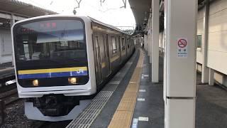 209系2100番台マリC624編成大網発車