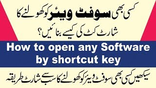 how to open any software by shortcut keys