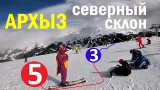 Архыз горнолыжный курорт Спуск на горных лыжах красная 5 трасса синяя 3 трасса Северный склон