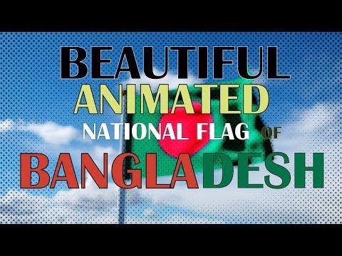 অ্যানিমেটেড জাতীয় পতাকা ,the animated national flag of Bangladesh