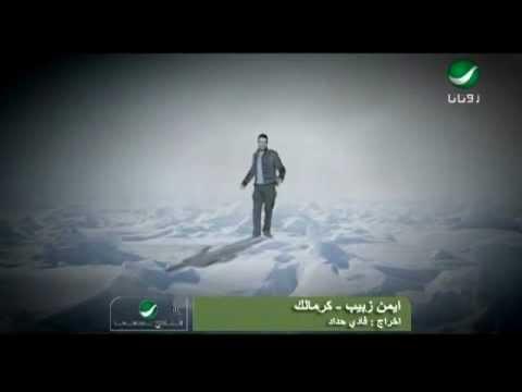 Ayman Zabeeb Karmalak ايمن زبيب - كرمالك