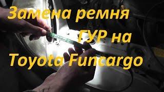 Замена ремня гидроусилителя руля на Toyota Funcargo