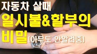 차량구매 일시불과 할부의 비밀(차량구매팁) feat. …