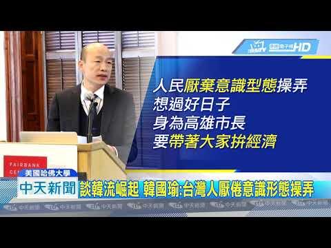 201904012中天新聞 韓國瑜哈佛演講 談韓流轟蔡兩岸政策