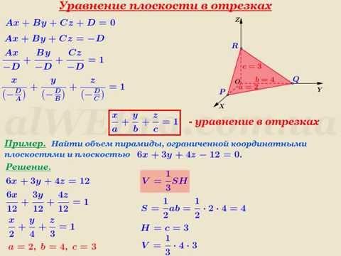 Примеры решения задач уравнение плоскости решение задачи по математике про этажи